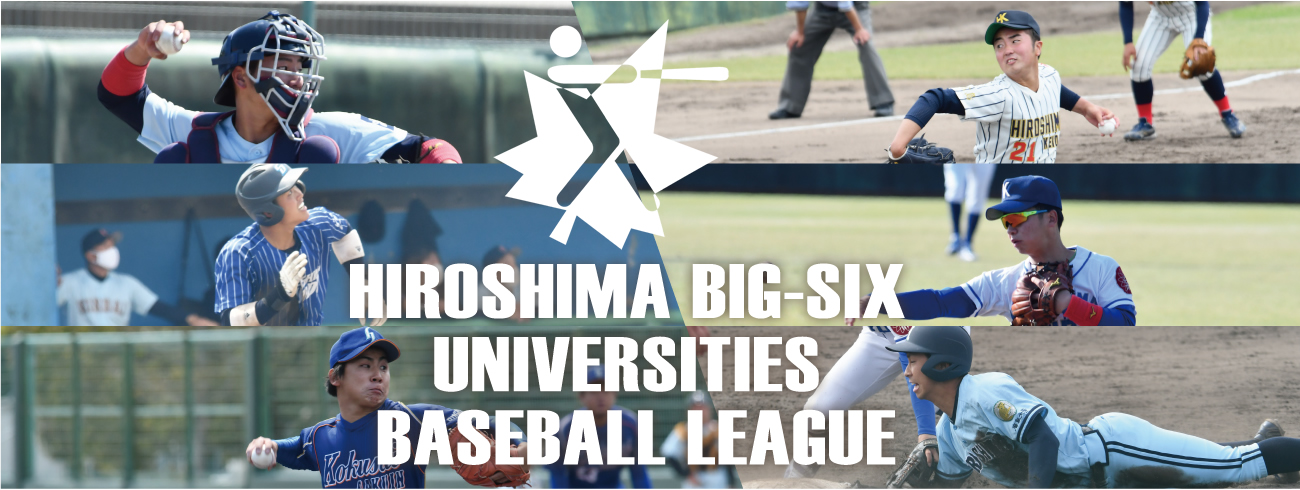 広島六大学野球連盟 - HIROSHIMA BIG-SIX UNIVERSITIES BASEBALL LEAGUE